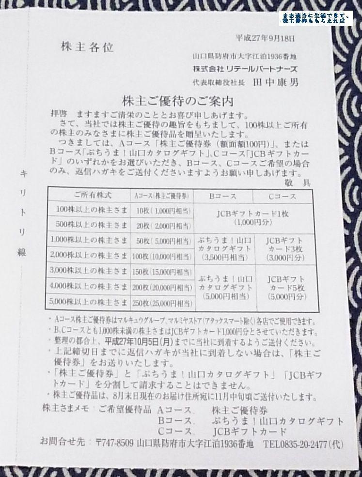 retailpartners_yuutai-annnai_201508jpg.jpg