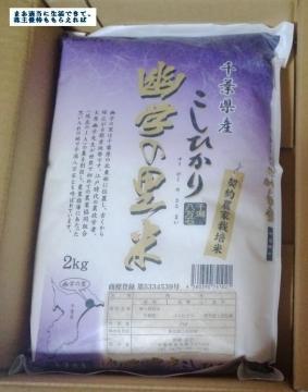 ソルクシーズ 幽学の里米01 201506