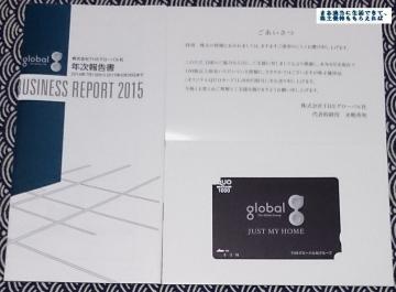 THEグローバル社 クオカード 201506