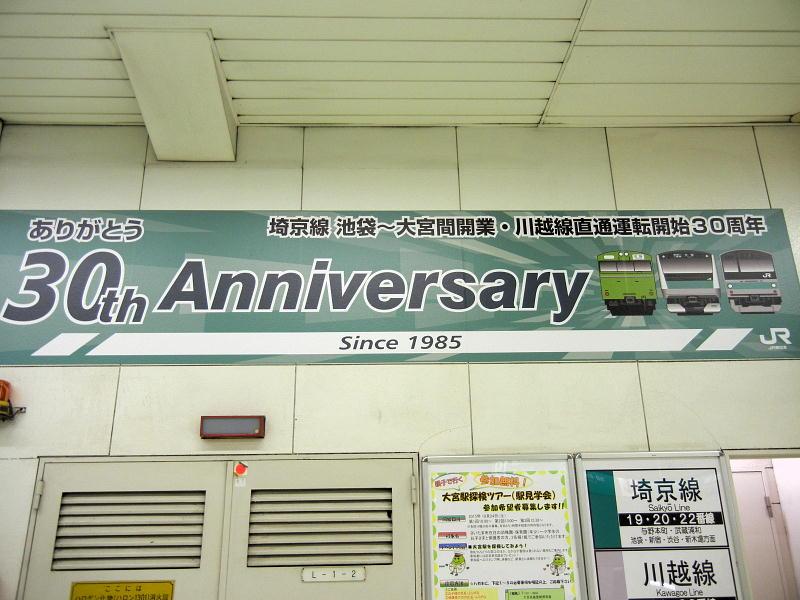 池袋埼京線時刻表