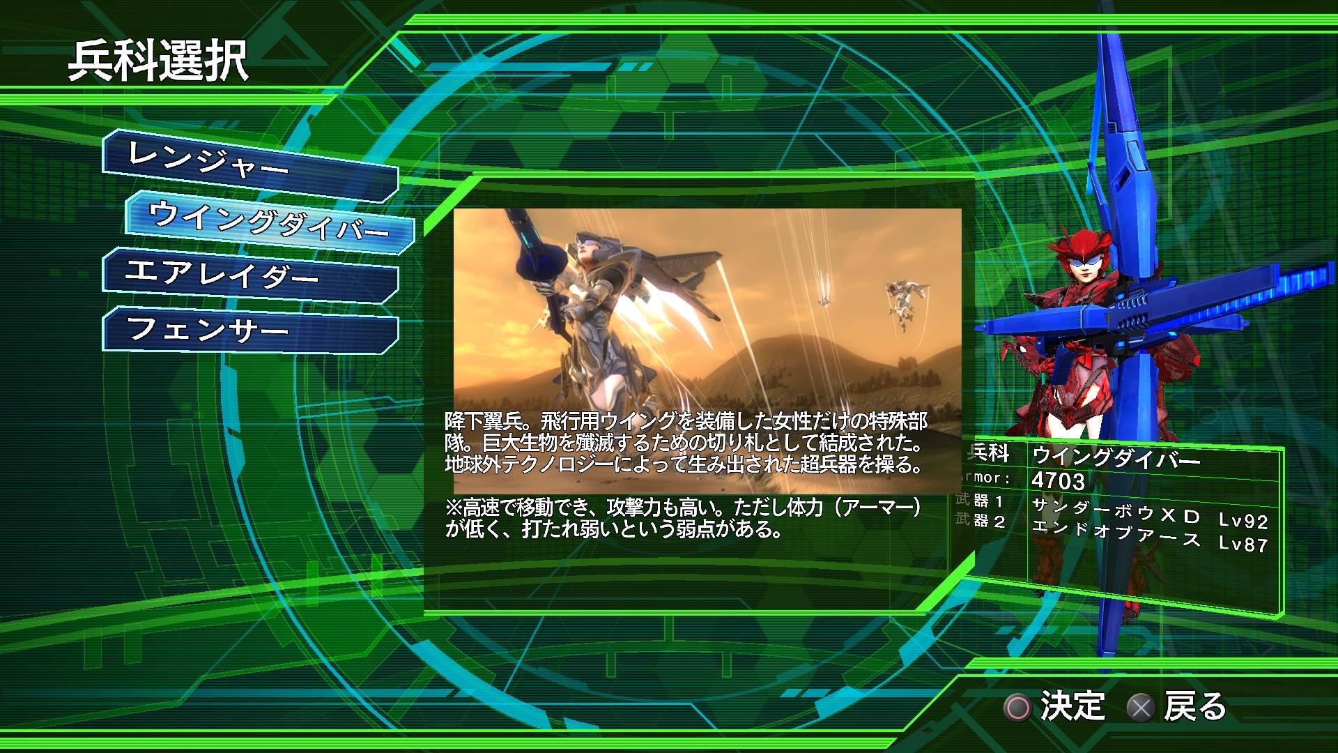 武器 ウイング 集め 軍 ダイバー 地球 4.1 防衛