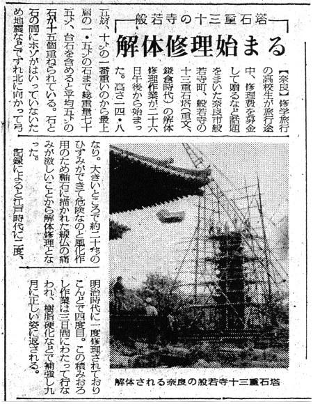 毎日新聞・大阪本社版1964.4.27朝刊