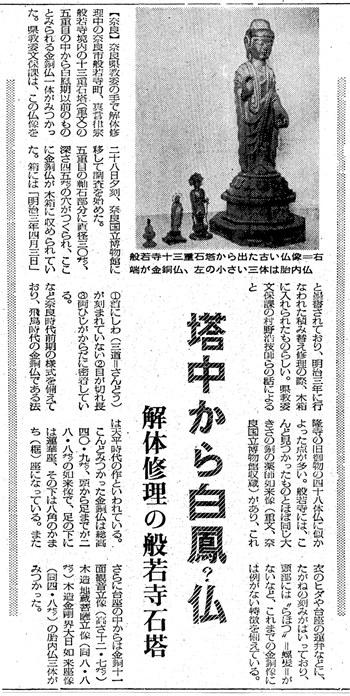 毎日新聞・大阪本社版1964.4.29朝刊