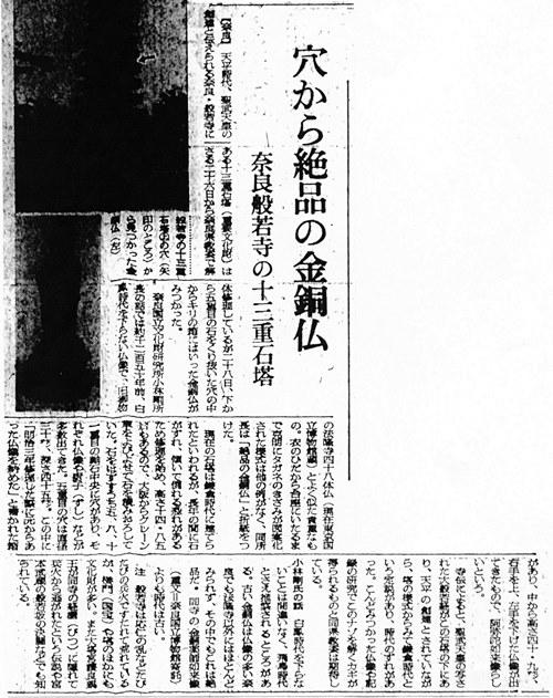 朝日新聞・大阪本社版1964.4.29朝刊