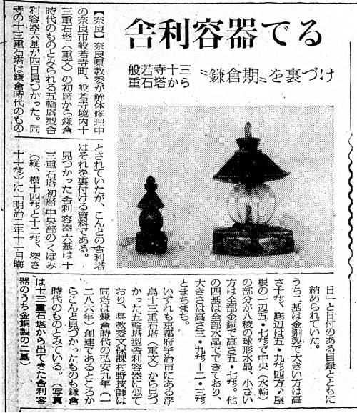 毎日新聞・大阪本社版1964.5.5朝刊