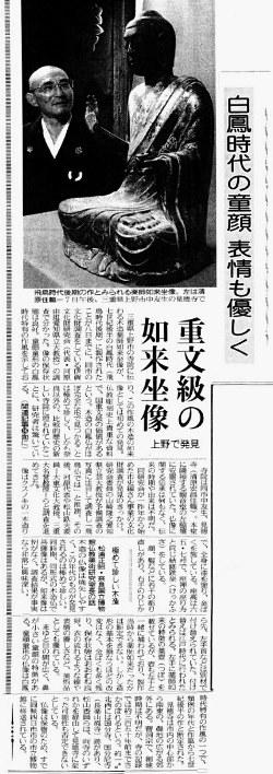 中日新聞(1999.9.9付け)