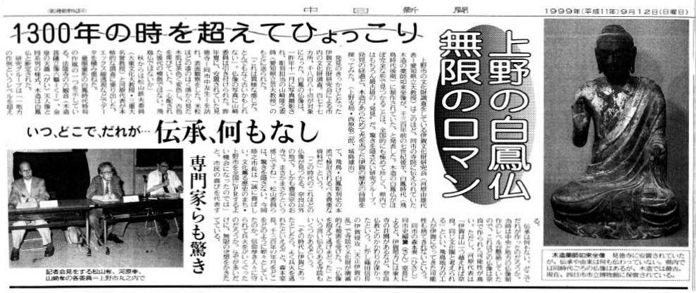 中日新聞(1999.9.12付)