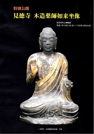 四日市市博物館で開催された見徳寺薬師像特別公開図録