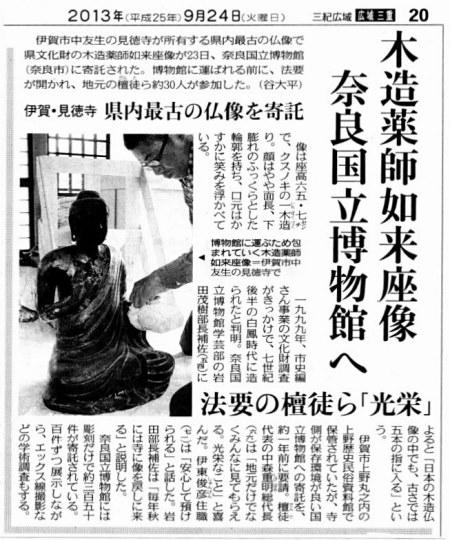 見徳寺薬師像の奈良博移送を報じる中日新聞記事(2013.9.24付)