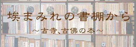 「埃まみれの書棚から」表紙