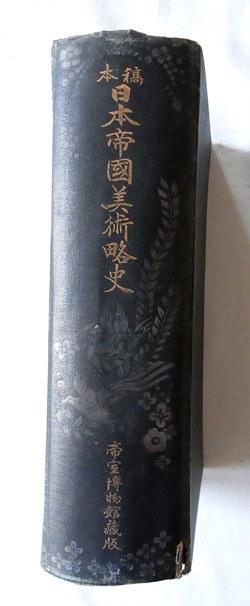 「稿本帝国美術略史」(大正5年1916刊・東京帝室博物館蔵版)