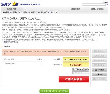 sky_seat.png