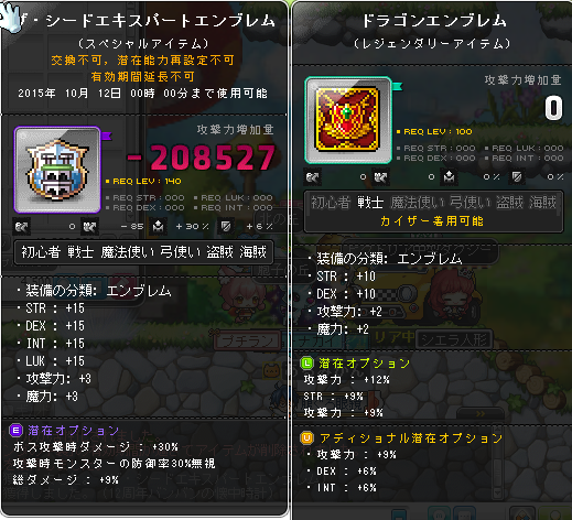 Maplestory893.png