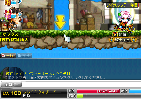 Maplestory895.png