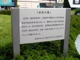 JR韮崎駅 球児の像 説明