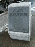 JR大田市駅 駅前駐輪場名版