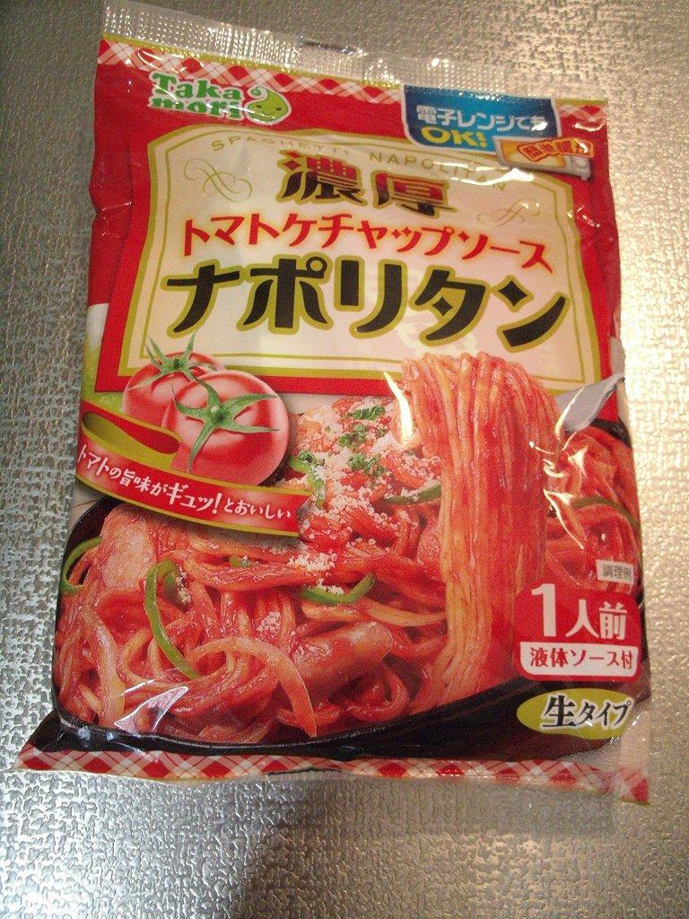 takamori_napori1.jpg