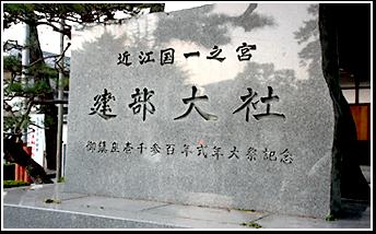 建部大社 (2)