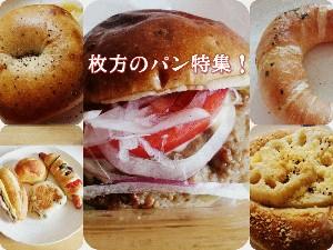 枚方のパン屋