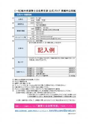 会員PR情報申込用紙