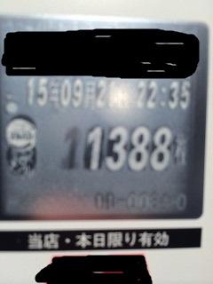20150922010608a6f.jpg