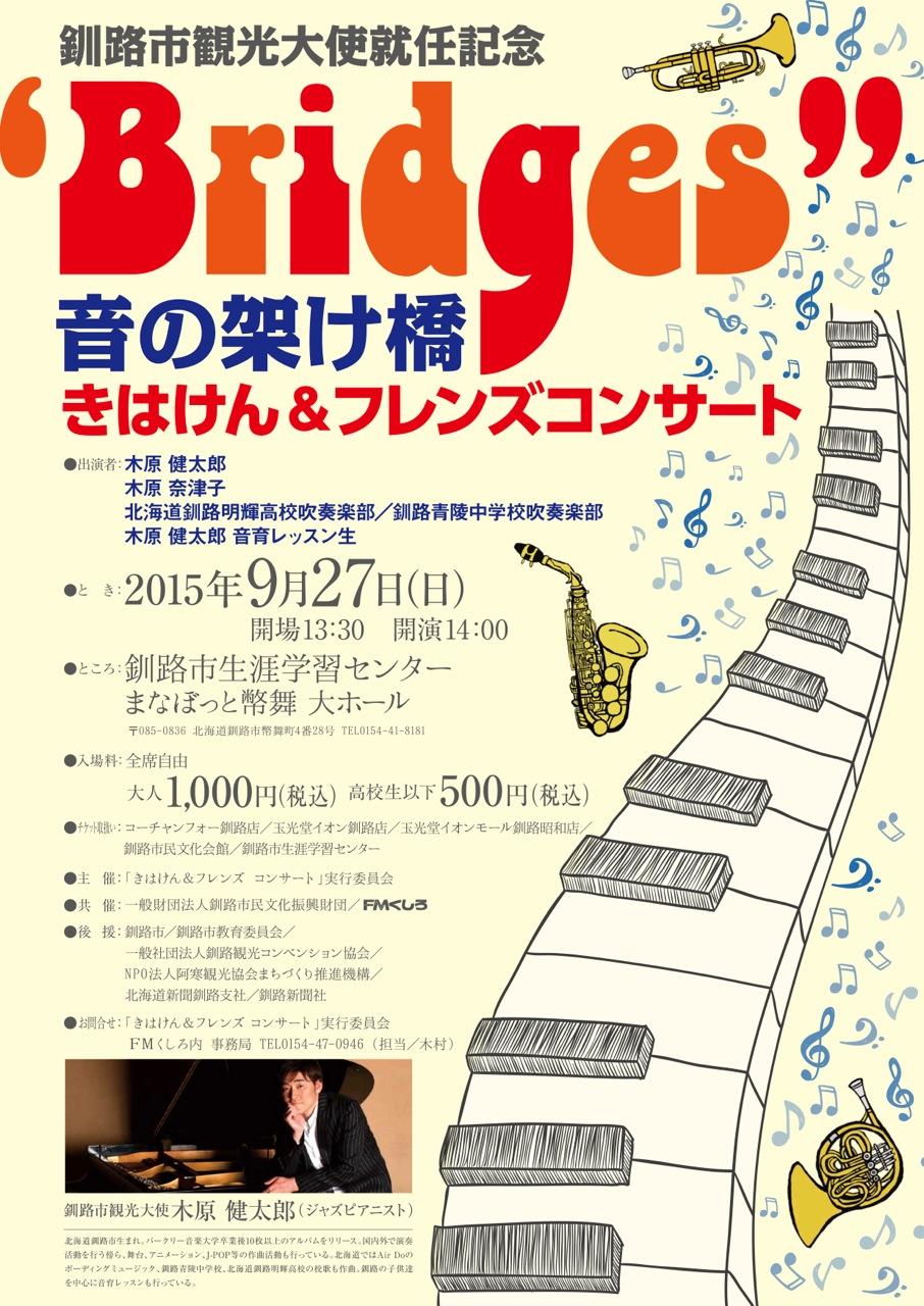 bridges9_27kiha_ken.jpeg