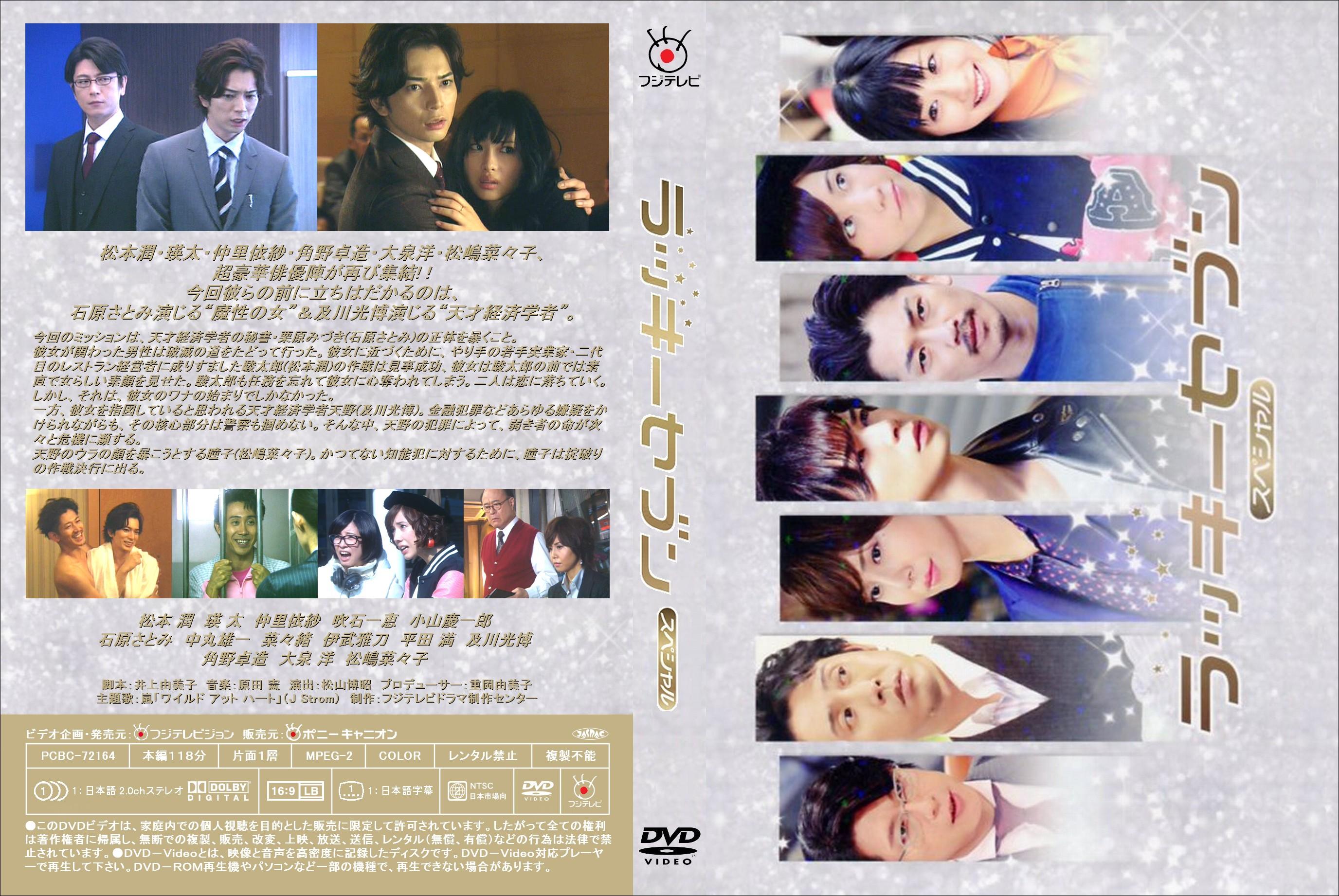 Lucky_Seven_Special.jpg