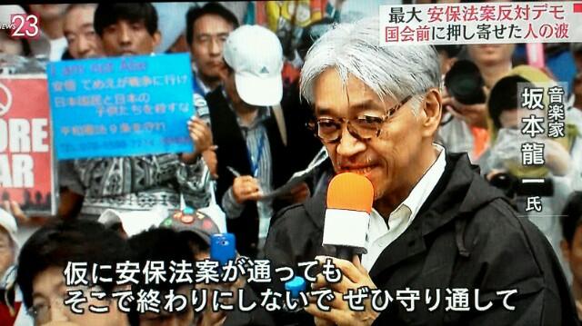 坂本龍一氏、仮に安保法案が通っても、そこで終わりにしないで平和憲法をぜひ守り通して行動を続けて欲しい - みんなが知るべき情報gooブログ