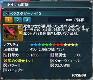 pso20150915_215640_000.png
