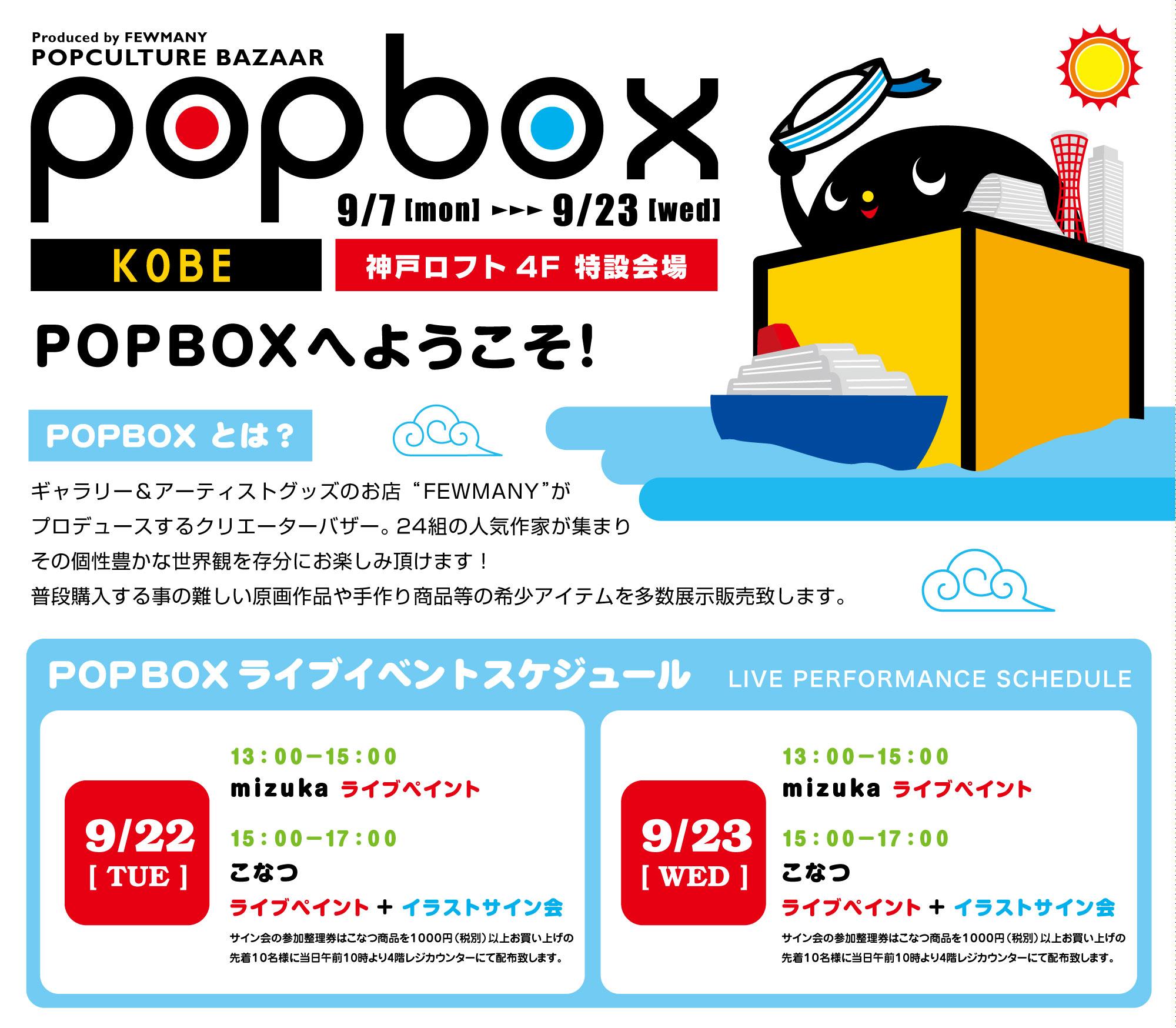A4_POPbox_kobe_ura_3.jpg