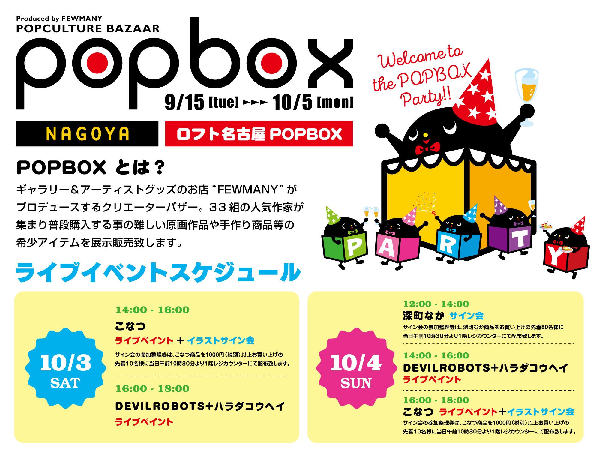 A4_POPbox_nagoya.jpg