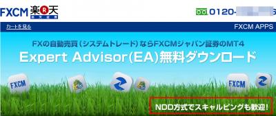 楽天証券MT4スキャル歓迎