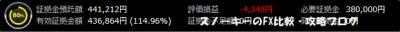 20150829トライオートFX証拠金預託額44万1212円