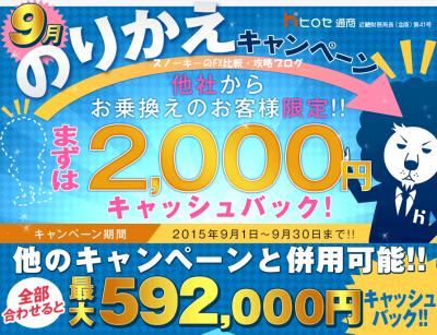 ヒロセ通商乗り換えキャンペーン2015年9月
