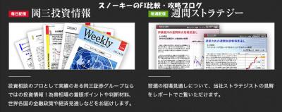 岡三アクティブFX評判4