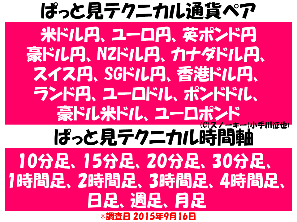 2015091617380773c.png