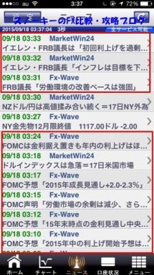 FX指標トレードおすすめアプリ3