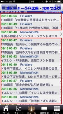 FX指標トレードおすすめアプリ4