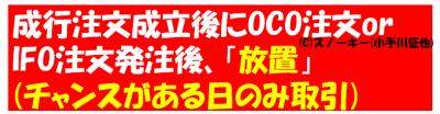 スノーキーの注文方法OCO注文IFO注文