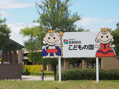 鳥取・こどもの国