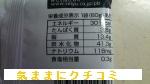 みなさまのお墨付き 柿の種チョコ 西友 画像②