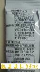 みなさまのお墨付き 柿の種チョコ 西友 画像③