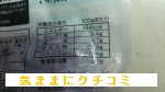 みなさまのお墨付き 北海道産昆布豆 西友 画像②