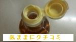 きほんのき お酢 画像⑤