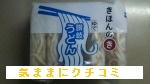 西友 きほんのき 冷凍 讃岐うどん 5食 画像