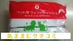 きほんのき ペット用ウェットティッシュ 3個パック 画像