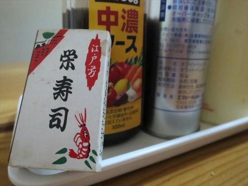 お食事処さかえ⑲ (4)_R