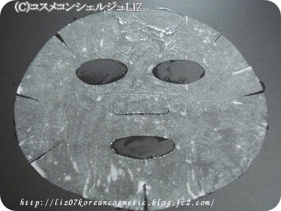 ブルーゾーンマリーンインテンシブマスク シーキューカンバー(なまこ)
