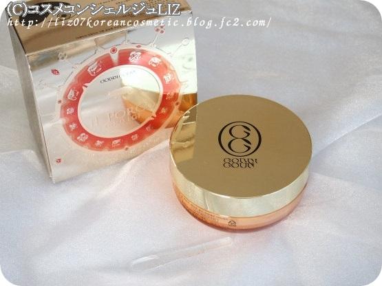【ゴブディゴウン】コラーゲンゴールドEGFアイパッチ