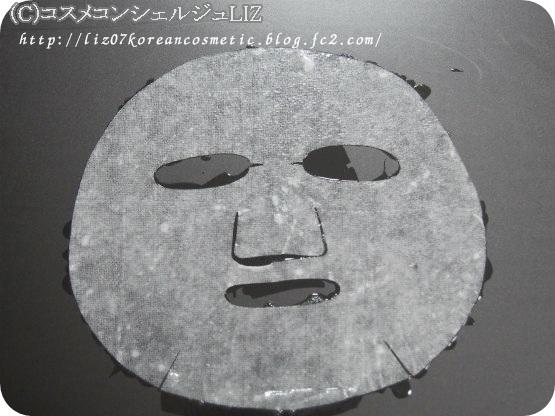 【AHC】バイタルシードブラックマスク